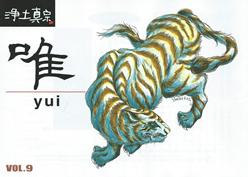浄土真宗・唯 yui 秋号(VOL.9)