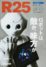 R25 2.12-3.11 2015, No.364