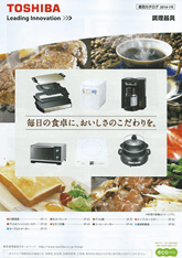 TOSHIBA 総合カタログ 2014-1号