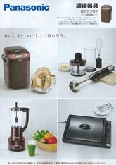 Panasonic 調理器具総合カタログ 2014/冬