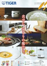タイガー総合カタログ No.73 2014 Autumn&Winter