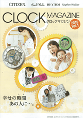 CLOCK MAGAZINE 2015 Vol.1