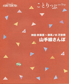 ことりっぷ 神田・秋葉原~御茶ノ水・万世橋 山手線さんぽ