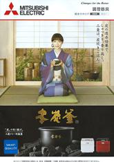 MITSUBISHI ELECTRIC 調理器具総合カタログ 家庭用 2015-1