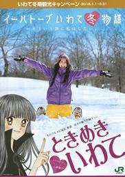イーハトーブいわて冬物語 2015.1.1~3.31