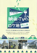 映画・TVのロケ地 信州松本