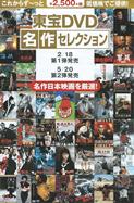 東宝DVD 名作セレクション