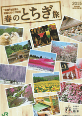 春のとちぎ旅 2015 SPRING 04.01-06.30