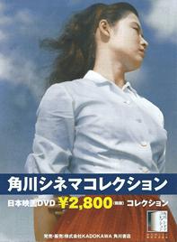 角川シネマコレクション