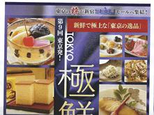 第9回 東京発! 物産・逸品見本市