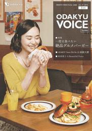 ODAKYU VOICE home vol.47 2015 3月号