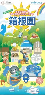 総合ガイドブック まるごと楽しい芦ノ湖プレジャーランド 箱根園