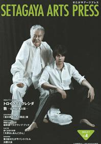 SETAGAYA ARTS PRESS 2015.4-7 Vol.4