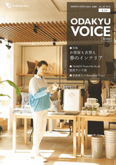 ODAKYU VOICE home vol.48 2015 4月号