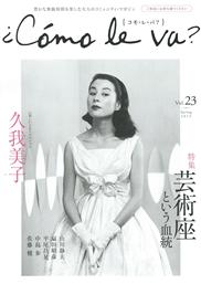 コモ・レ・バ? Vol.23 Spring 2015
