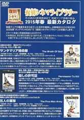 復刻シネマライブラリー 2015年春 最新カタログ