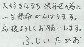 藤井敬夫(部分)