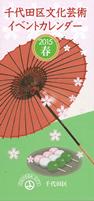 千代田区文化芸術イベントカレンダー 2015春