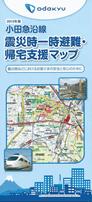 2015年版 小田急沿線 震災時一時避難・帰宅支援マップ