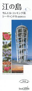 江の島 サムエル・コッキング苑 シーキャンドル(展望灯台)