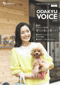 ODAKYU VOICE home vol.49 2015 5月号