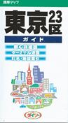 携帯マップ 東京23区ガイド