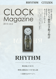CLOCK MAGAZINE 2015 vol.2