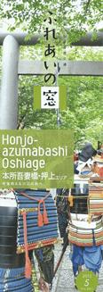 ふれあいの窓 本所吾妻橋・押上エリア 2015 5 No.241