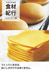 マクドナルド食材紀行 バンズ/チーズ篇