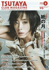 TSUTAYA CLUB MAGAZINE 2015 6 vol.233
