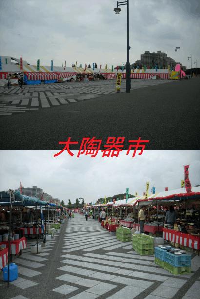 駒沢オリンピック公園の大陶器市