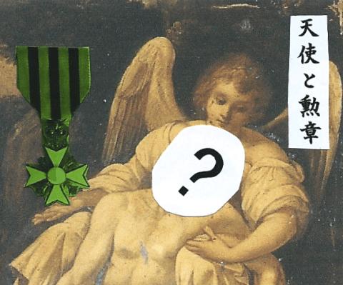 天使と勲章