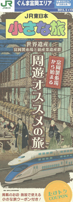 JR東日本 小さな旅 ぐんま富岡エリア 2015.5→12