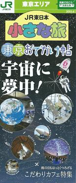 JR東日本 小さな旅 東京エリア 2015.6