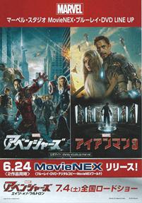 マーベル・スタジオ MovieNEX・ブルーレイ・DVD LINE UP