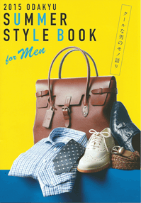 2015 ODAKYU SUMMER STYLE BOOK for Men