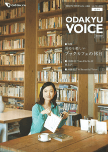 ODAKYU VOICE home vol.50 6月号