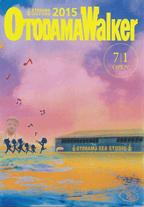 OTODAMA Walker 2015