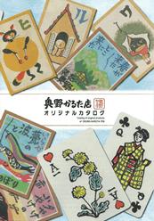 奥野かるた店オリジナルカタログ