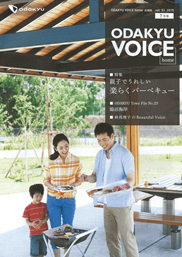 ODAKYU VOICE home vol.51 2015 7月号