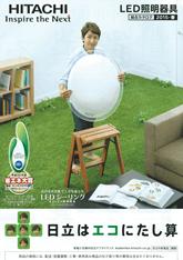 LED照明器具 総合カタログ 2015-春