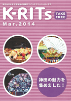 K-RITs Mar.2014