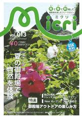 Micri vol.013 2015.Summer
