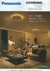 住宅用照明器具 HHシリーズ[R] 2015/春夏