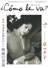 コモ・レ・バ? Summer 2015 Vol.24