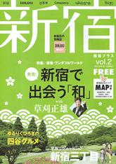 新宿プラス vol.2 2015.SPRING-SUMMER