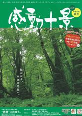 感動十景 vol.30 中部の旅 夏号