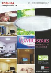 2014-2015 住宅照明器具カタログ
