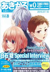 あきかる 2015.07.10 Vol.8