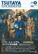 TSUTAYA CLUB MAGAZINE 2015 8 vol.235